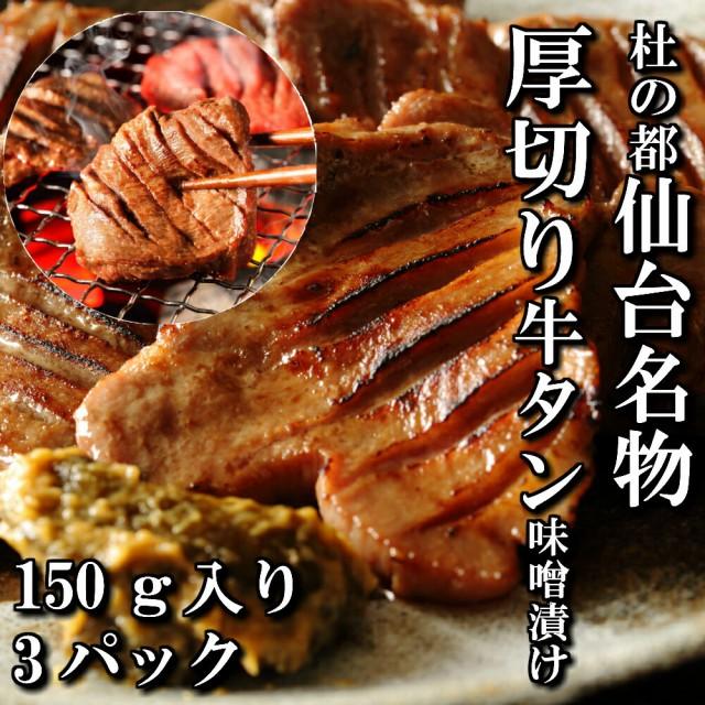 厚切り牛タン 特製 味噌漬け 本場仙台 150g入り 3パック 3人前 焼き肉用 送料無料 ギフト 贈り物 焼き肉 焼肉 BBQ 牛タン