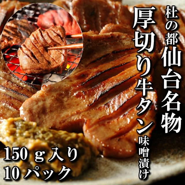 厚切り牛タン 特製 味噌漬け 本場仙台 150g入り 10パック 10人前 焼き肉用 送料無料 ギフト 贈り物 自分へのご褒美 焼き肉