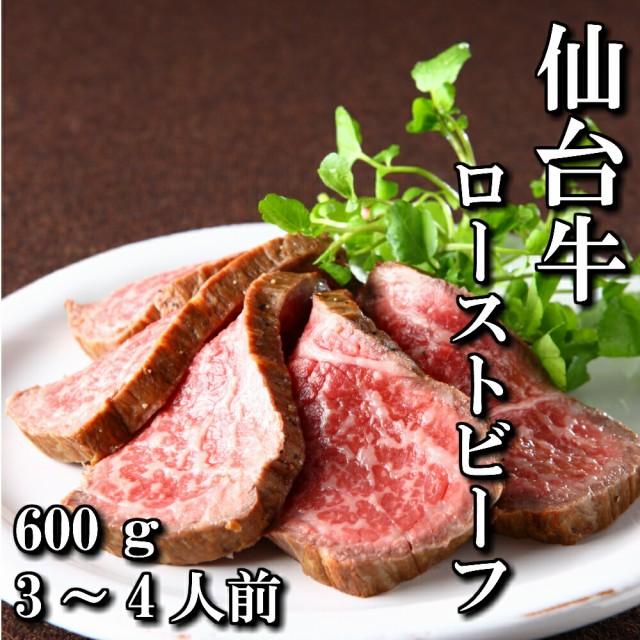 最高級 仙台牛 ローストビーフ スライス 600g 3〜4人前 送料無料 もも肉 赤身 ギフト 贈り物 自分へのご褒美 ご褒美 a5
