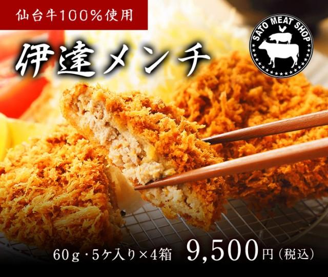 仙台牛 100%使用 伊達メンチ 90g・5ヶ入×4箱 ギフト 贈り物 手作り 自家製 お惣菜 メンチカツ 自分へのご褒美 ご褒美 送料無