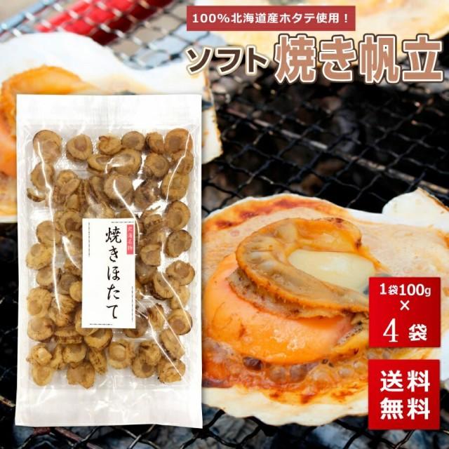 北海道産 焼きほたて 干し貝柱 100g 4袋 おつまみ ポイント消化 珍味 送料無料 柔らかい 乾物 乾燥 買い回り 買いまわり s10 観光地応援