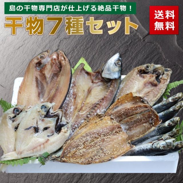干物セット 7種類 のどぐろ 送料無料 あじ いわし イワシ ほっけ 丸干し さば みりん干し 塩 開き 鯖 さば むつ アカムツ 関サバ 関さば