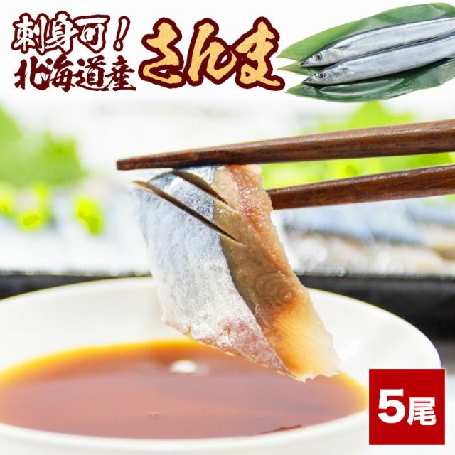 刺身可!サンマ 5尾 超新鮮 塩焼き 煮つけ 丸 冷凍 御歳暮 お歳暮 歳暮 正月