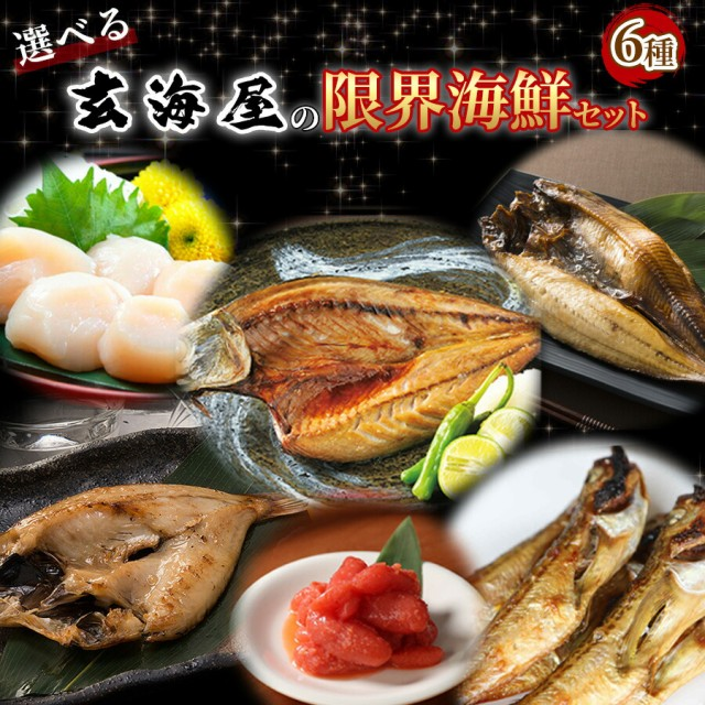 選べる海鮮 干物セット 6種 のどぐろ 干物 詰め合わせ 送料無料 バーベキューセット ギフト セット 福袋 バーベキュー 海鮮福袋 セット