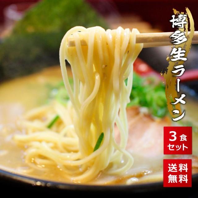 博多生ラーメン 3食 おまけ1食 送料無料 ポッキリ 本場 九州 豚骨 ラーメン 屋台 買い回り 買いまわり ポイント消化 スープ 詰め合わせ