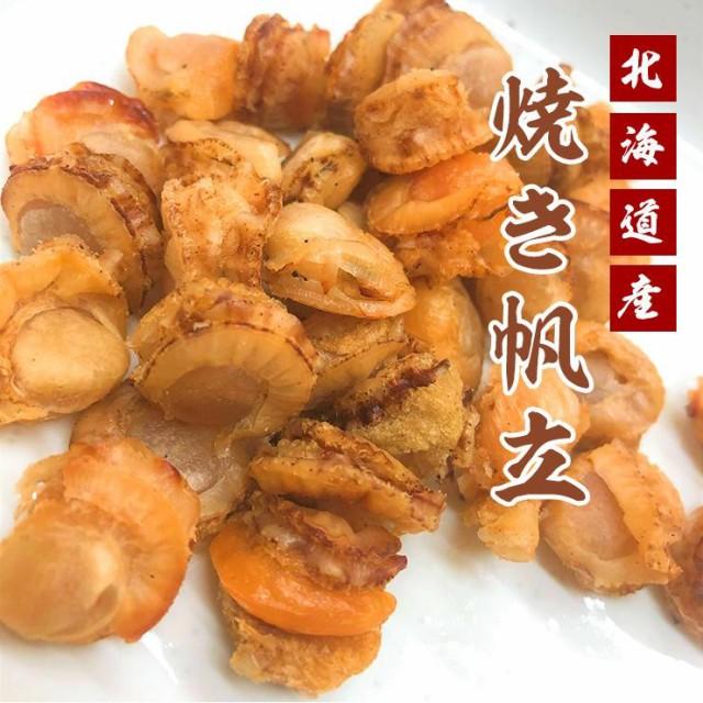 北海道産 焼きほたて 干し貝柱 100g おつまみ ポイント消化 珍味 送料無料 柔らかい 乾物 乾燥 買い回り 買いまわり 観光地応援 バーベキ