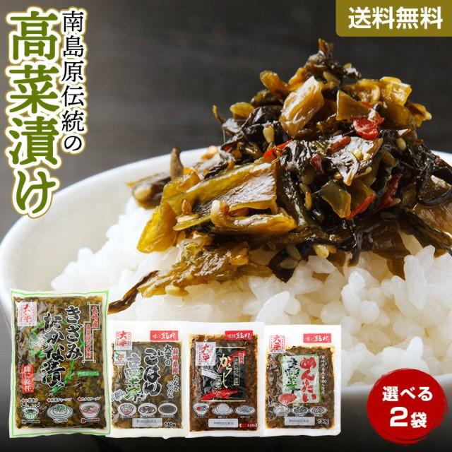 高菜漬け 漬物 選べる 2袋 送料無料 明太高菜 辛子高菜 からし高菜 九州 お茶漬け h50