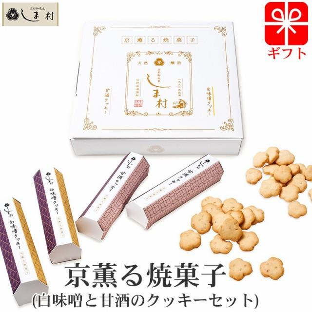 京薫る焼菓子 (白味噌と甘酒のクッキーセット) 各50枚ずつ クッキー 無添加 ギフト お菓子 詰め合わせ