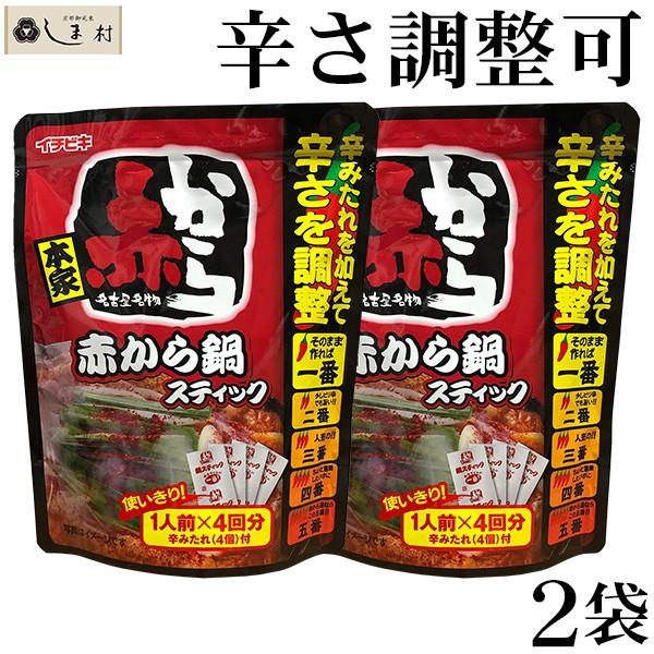 赤から鍋スティック 2袋 セット 赤から 赤から鍋 スティック 鍋の素 鍋スープ 赤から鍋スープ ラーメン 8人前
