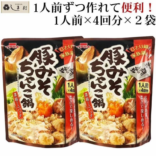 1人前ずつ作れる 鍋の素 「 豚みそちゃんこ鍋 1人前×4回×2袋 」 鍋スープ セット メール便 1000円ポッキリ 送料無料 イチビキ