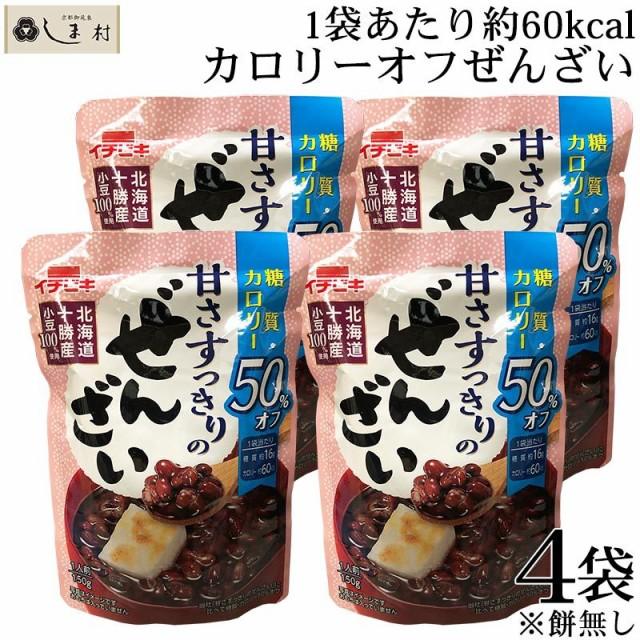 「イチビキ 甘さすっきりの糖質カロリー50%オフぜんざい 160g×4袋」 ぜんざい カロリーオフ 糖質オフ ダイエット スイーツ レトルト食品
