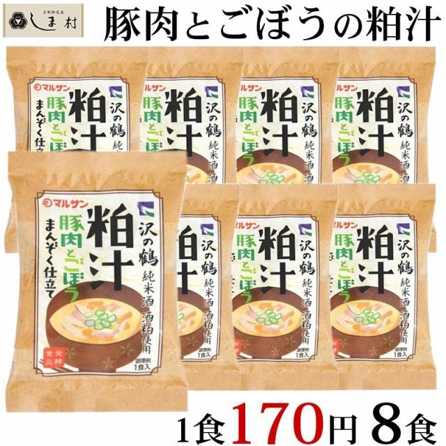 「豚肉とごぼうの粕汁」 8食入 個包装 フリーズドライ 味噌汁 粕汁 マルサンアイ まんぞく仕立て 送料無料