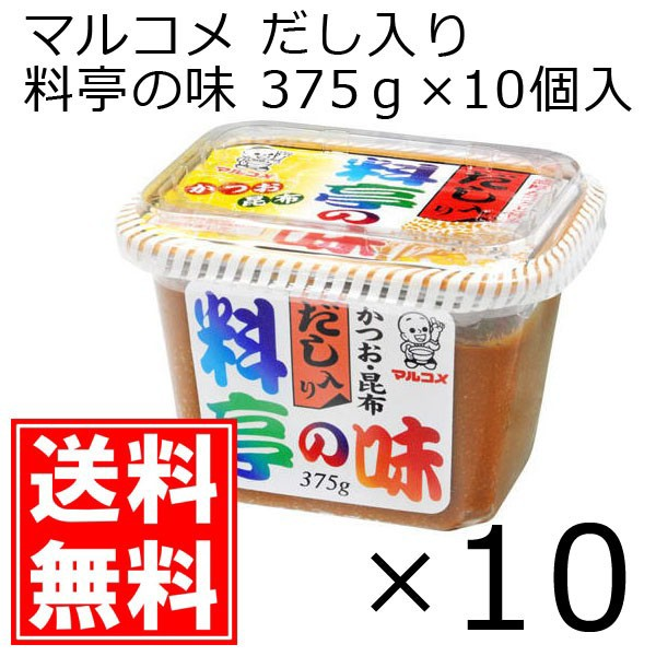 マルコメ だし入り 料亭の味 375g 10個セット (1箱) 味噌 みそ 味噌汁 業務用