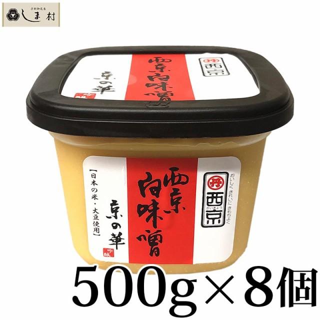 西京味噌 西京白みそ 京の華 500g 8個セット 西京白味噌 送料無料 味噌汁 お雑煮 もつ鍋 業務用