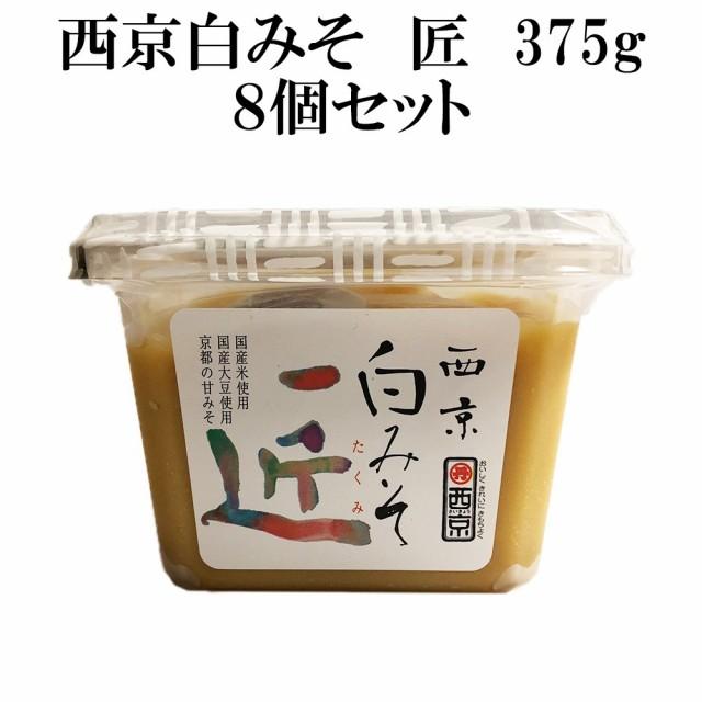 西京味噌 西京白みそ 匠 375g 8個セット 西京白味噌 送料無料 味噌汁 お雑煮 もつ鍋 業務用