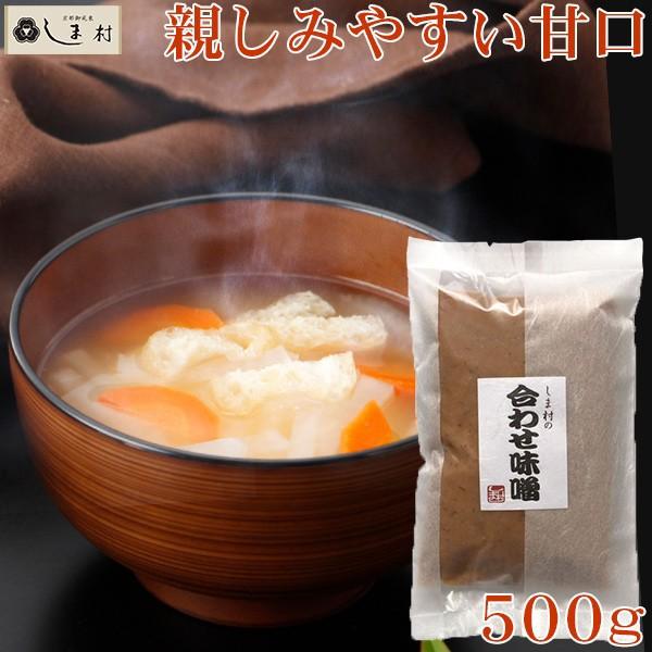 味噌 味噌汁 しま村の合わせ味噌500g みそ みそ汁 麦味噌 米味噌 京都 お土産