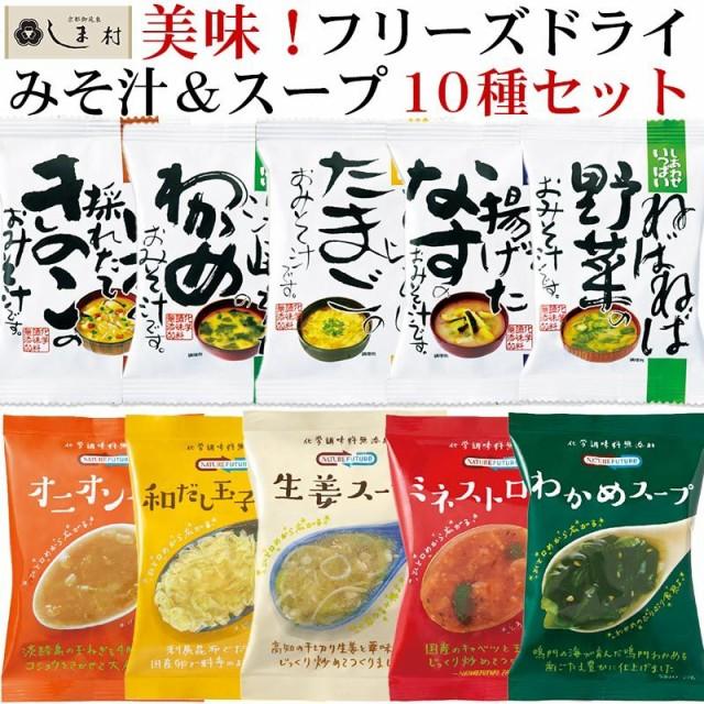 フリーズドライ 味噌汁 フリーズドライ スープ 10種セット メール便 送料無料 コスモス食品 フリーズドライ食品 ギフト