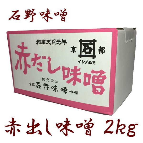 石野 赤だし味噌 2kg 箱入 味噌 味噌汁 みそ 赤出汁 業務用