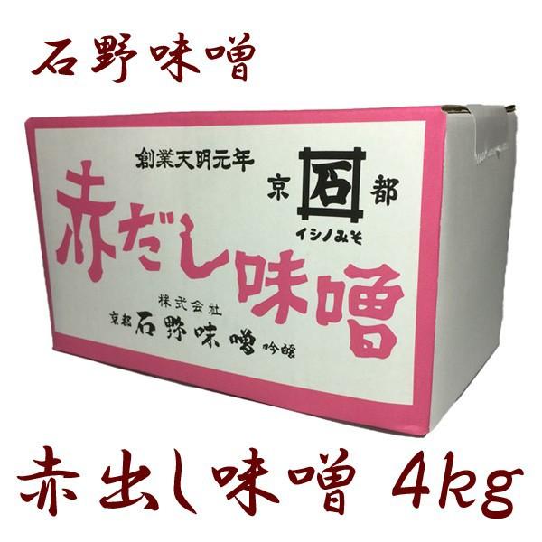 石野 赤だし味噌 4kg 箱入 味噌 味噌汁 みそ 赤出汁 業務用