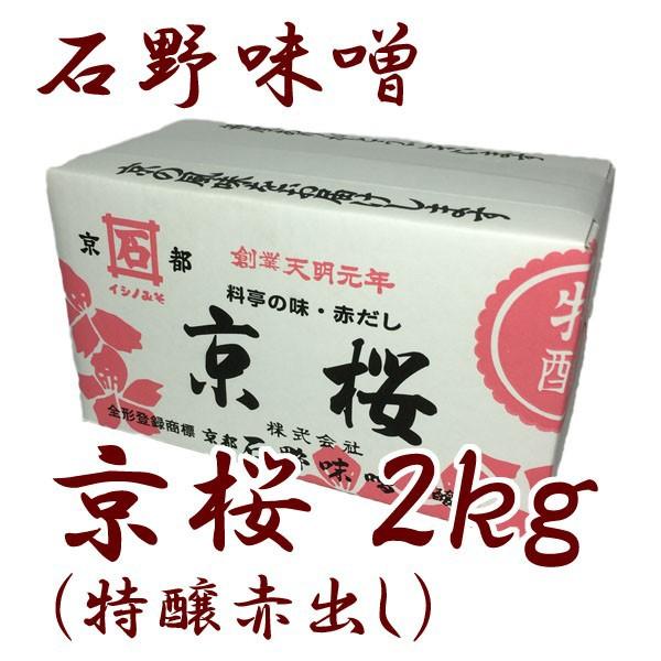 石野 京桜 特醸赤だし 2kg 箱入 味噌 味噌汁 みそ 赤出汁 業務用