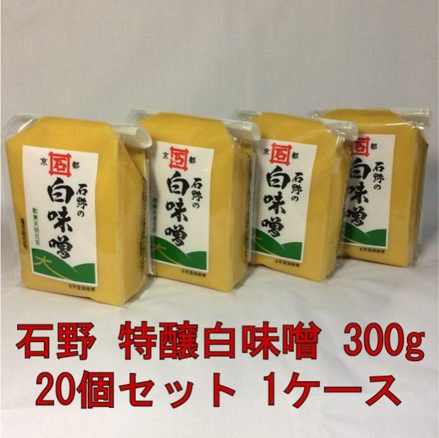 石野 特醸白味噌 300g 20個入 1ケース 白味噌 味噌汁 お雑煮 味噌 西京味噌 業務用