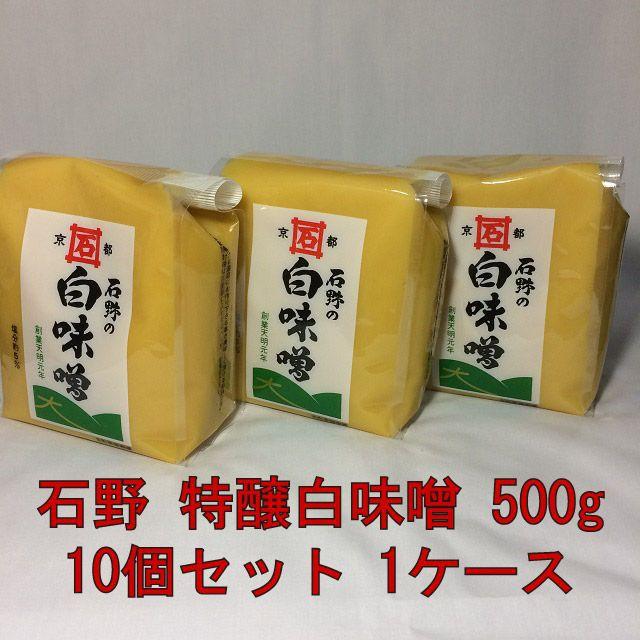 石野 特醸白味噌 500g 10個入 1ケース 白味噌 味噌汁 お雑煮 味噌 西京味噌 業務用