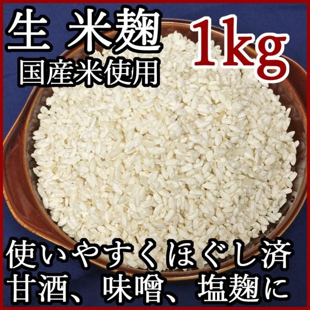 しま村の米麹 1kg 米麹 甘酒 生 生麹 塩麹 麹 米こうじ おすすめ 米糀 作り方 無添加 国産