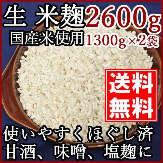 しま村の米麹 2600g 米麹 甘酒 送料無料 生 生麹 塩麹 麹 米こうじ おすすめ 米糀 作り方 無添加 国産 業務用