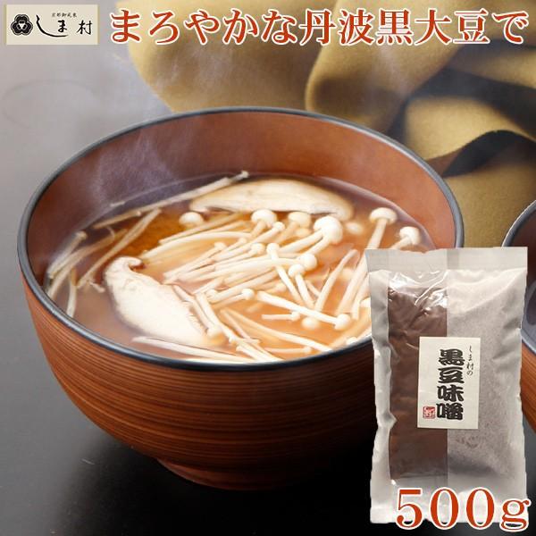 味噌 味噌汁 しま村の黒豆味噌500g みそ汁 丹波黒大豆 京都 お土産