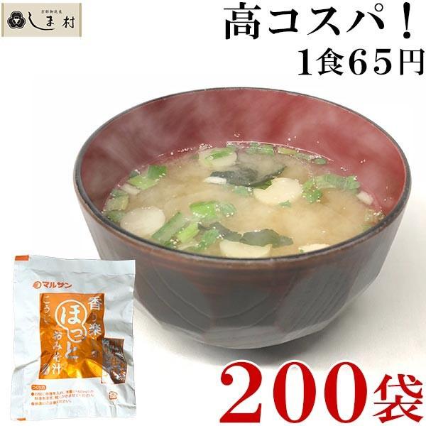 フリーズドライ味噌汁 業務用 200食 即席味噌汁 フリーズドライ 味噌汁 インスタント