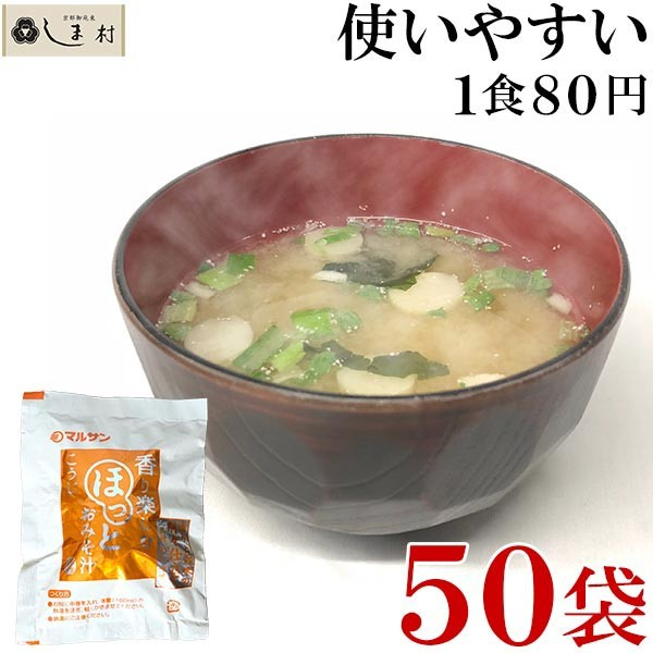 フリーズドライ味噌汁 業務用 50食 即席味噌汁 フリーズドライ 味噌汁 インスタント