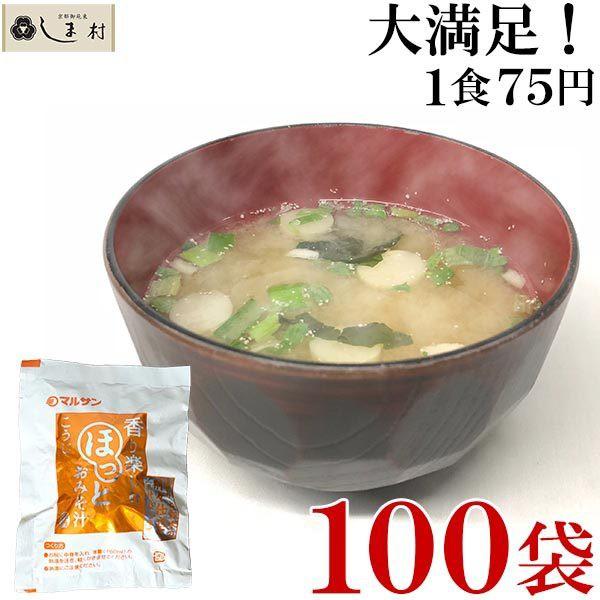 フリーズドライ味噌汁 業務用 100食 即席味噌汁 フリーズドライ 味噌汁 インスタント