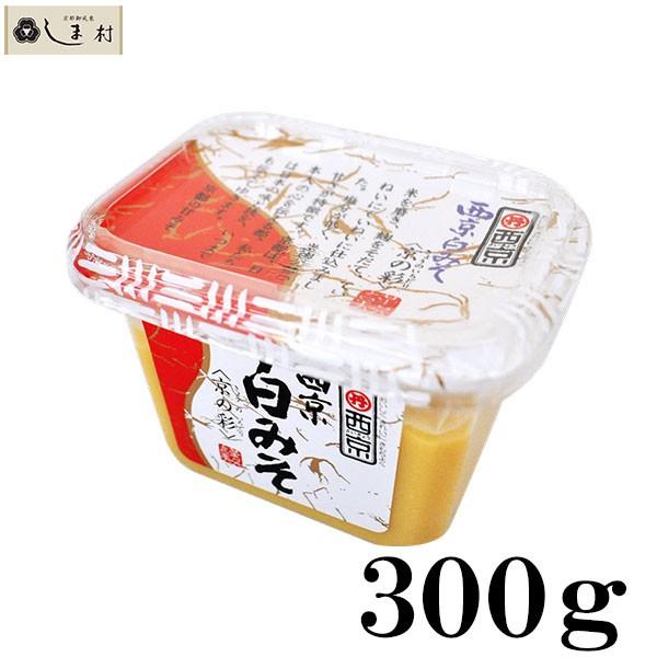 西京白みそ 京の彩 300g 白味噌 味噌汁 お雑煮 味噌 西京味噌