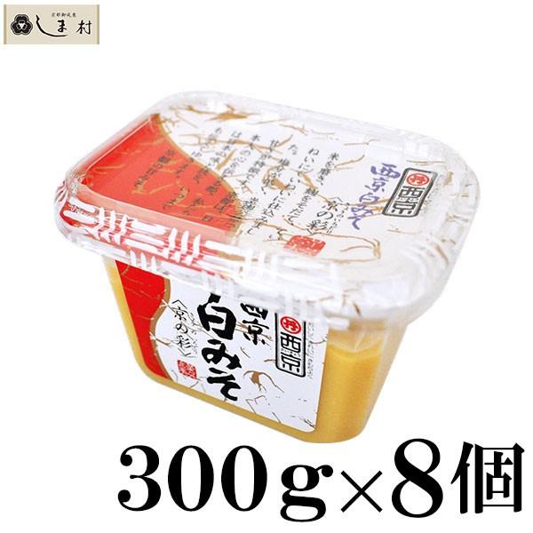 西京白みそ 京の彩 300g 8個入 1ケース 白味噌 味噌汁 お雑煮 味噌 西京味噌 業務用