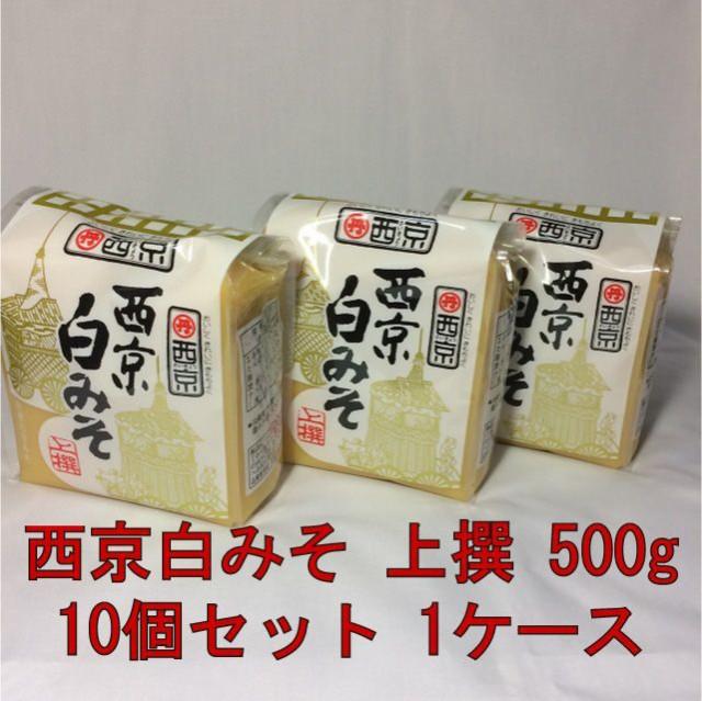 西京白みそ 上撰 500g 10個入 1ケース 白味噌 味噌汁 お雑煮 味噌 西京味噌 業務用