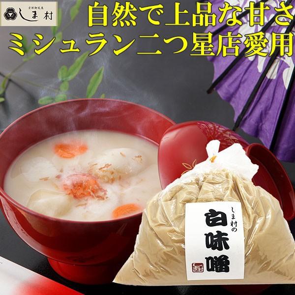 白味噌 味噌汁 雑煮 しま村の白味噌1kg袋入り 味噌 みそ汁 西京味噌 京都 お土産