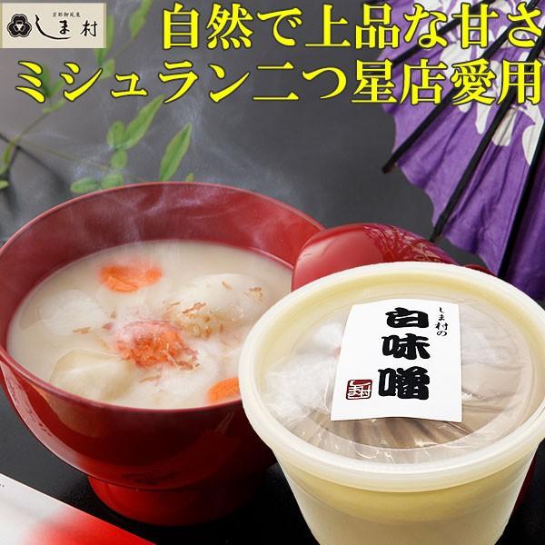 白味噌 味噌汁 雑煮 しま村の白味噌1kgポリ樽入り 味噌 みそ汁 西京味噌 京都 お土産