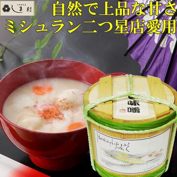 白味噌 味噌汁 雑煮 しま村の白味噌1.5kg木樽入り 味噌 みそ汁 西京味噌 京都 お土産 送料無料