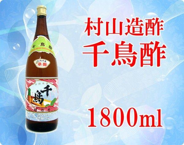 千鳥酢 1800ml 1.8L 一升瓶 村山造酢 業務用