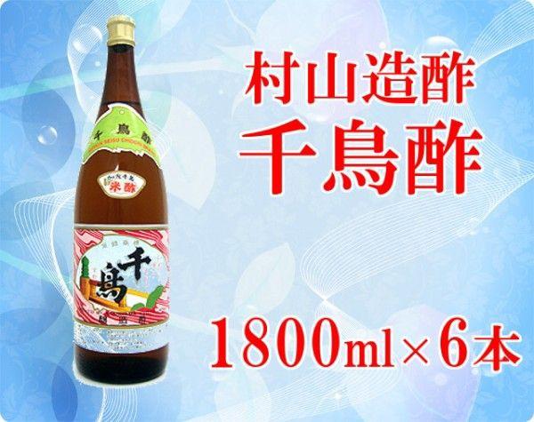 千鳥酢 1800ml 1.8L 一升瓶 6本セット 1ケース 村山造酢 業務用