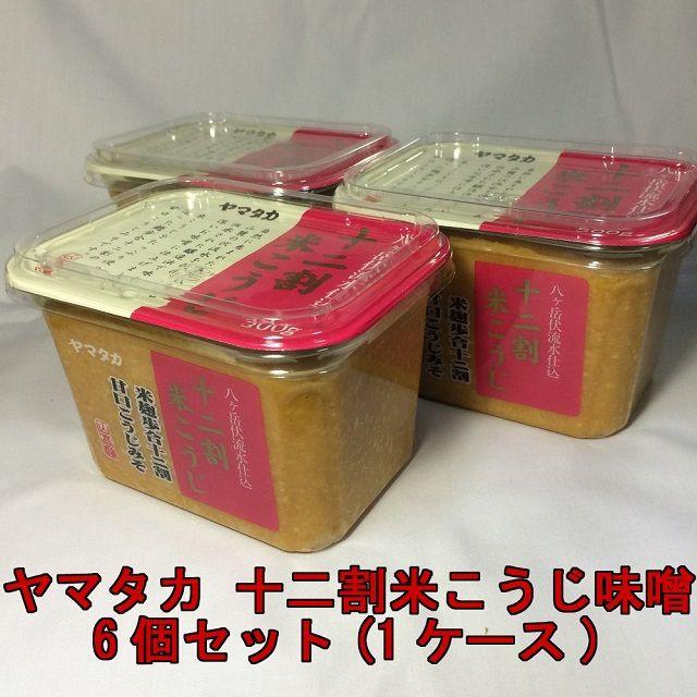 ヤマタカ 十二割米こうじ 味噌 500g 6個セット 1ケース 味噌汁 業務用