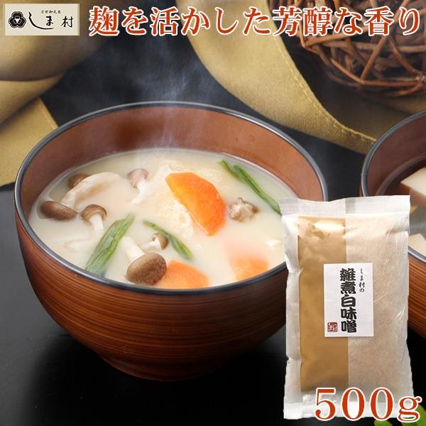 しま村の雑煮白味噌500g