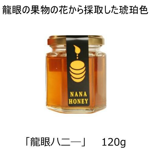 生ハチミツ 龍眼ハ二— 120g 1本 龍眼の果物の花から採取した琥珀色でキャラメルを思わせる濃厚な味切れの良い甘みが特徴の蜂蜜です。