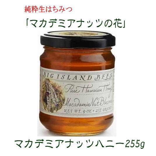 ハワイお土産 生はちみつ・非加熱・マカダミアナッツハニ-255g