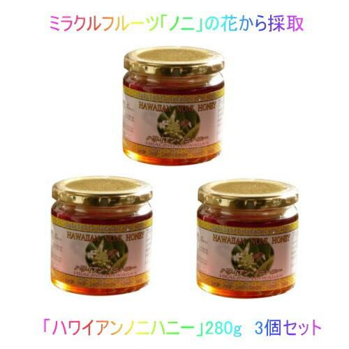 花粉対策 生蜂蜜 ハワイお土産 生はちみつ 140種類の栄養素を含むミラクルフルーツノニの花から採取した ハワイアンノニハニー 280g 3本