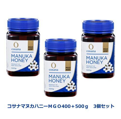 マヌカハニー ニュジーランド産 生はちみつ コサナマヌカハニーMGO400+500g 3本セットフトモモ科低木のマヌカの小さな花から採られた蜂蜜