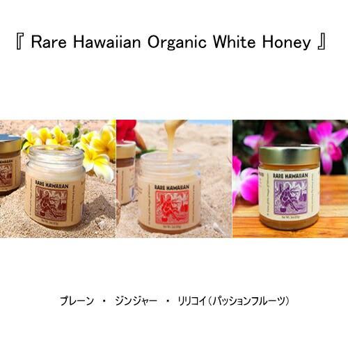 ハワイお土産 非加熱 ホワイトハニー85g プレーン・リリコイ・ジンジャ3種類セット ハワイに生息するKIAWEから採取した天然生100%