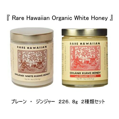ハワイに生息するKIAWEから採取した天然生100% ホワイトハニー プレーン/ジンジャー226 8g 2種類セット