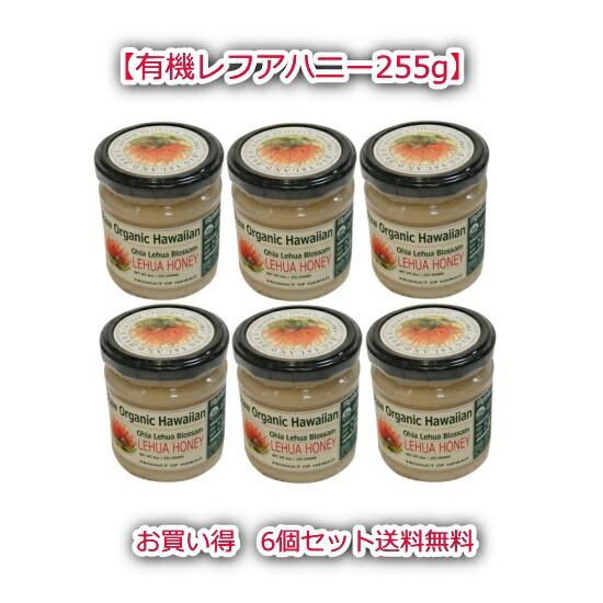 ハワイお土産 生はちみつ・ハワイ島大自然のままの香りと味わい 有機レファハニー255g6個セット 天然純粋生 蜂蜜100%