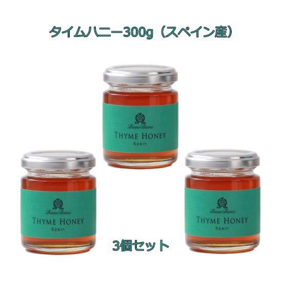 生蜂蜜 スペイン産「タイムハニー300g」 3本セットキリッとした味わいとハーブ独特の個性的な香りが持続する。口臭予防、口腔ケアに
